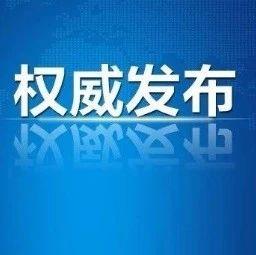 辽宁机场警方发布重要通告!这种情况依法追究刑事责任!