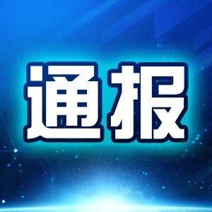 哈尔滨市委原常委、政法委原书记任锐忱严重违纪违法被开除党籍和公职
