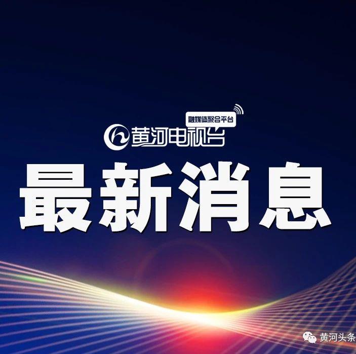 山西:全省高校本硕博毕业年级4月10日开学