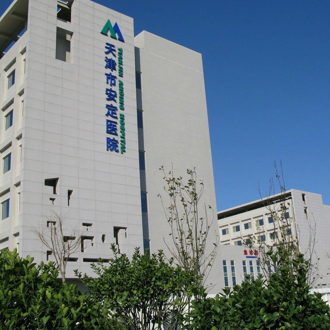 【温馨提示】天津市安定医院开通在线问诊服务