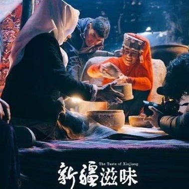 《新疆滋味》帕米尔高原拍摄,预计今年8月登陆央视