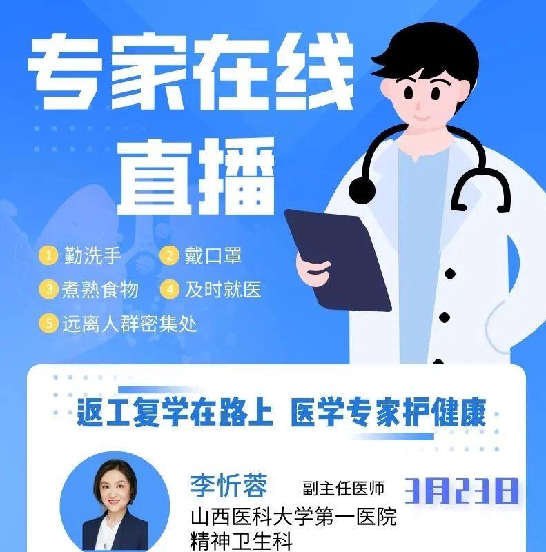 专家来了   王锐英博士带您认识哮喘病