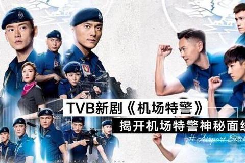 TVB新生代演员新剧接档《法证先锋4》 剧中人物关系率先看