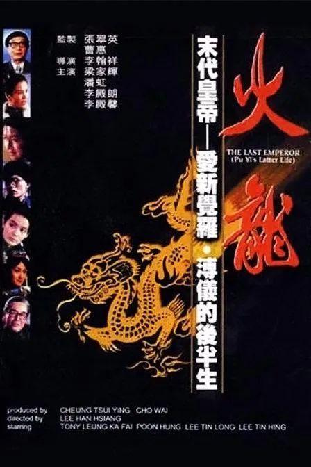 """梁家辉终成了第一个演活""""溥仪""""的香港演员,为此他阅读万份资料"""