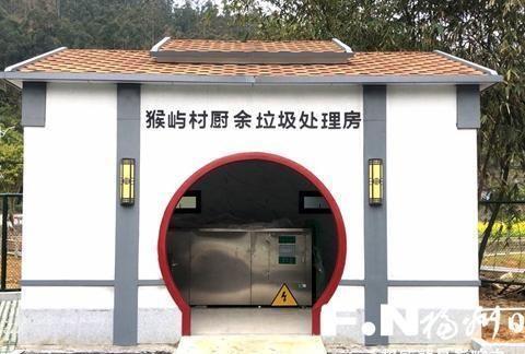 长乐猴屿积极推动垃圾分类 新建厨余垃圾处理房