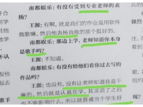 """王源隐瞒""""顶级明星""""的身份,交完作业后,老师给的评语太真实"""
