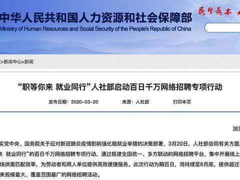 """人社部与多地视频连线了解""""百日千万""""行动 小鱼易连全程保障"""