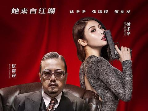 首个网络电影分账票房过亿女主角 徐冬冬成行内翘楚