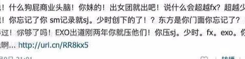 宋雨琦居然是SM的家族饭?喜欢EXO喜欢SJ曾在空间大骂过李秀满