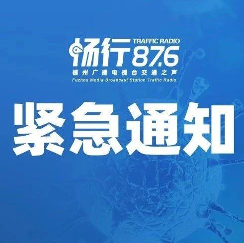 暂不开学,此地紧急按下暂缓键!福州市教育局发布重要通知!