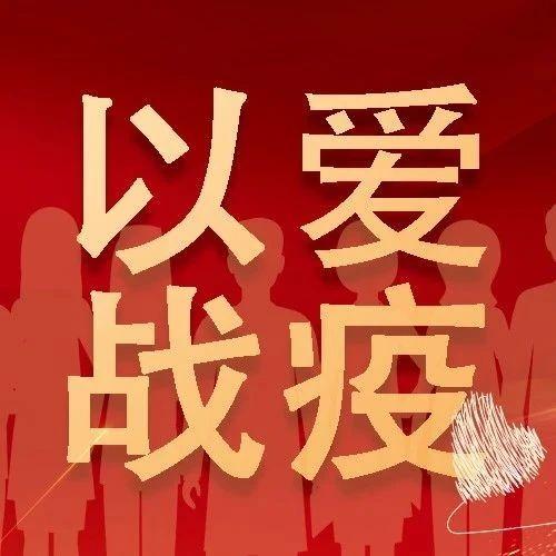 """以爱战""""疫""""丨碧桂园捐赠1.7万套防护服支援海关国门一线防疫"""