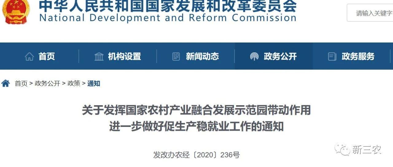 改革委:关于发挥国家农村产业融合发展示范园带动作用 进一步做好促生产稳就业工作的通知