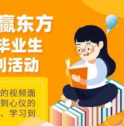 【就业】浦东4月推出毕业生网络招聘月!5场视频招聘会等你参加