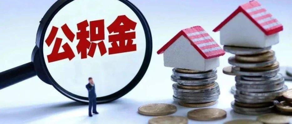 双城记!成渝跨区域买房,公积金互认互贷