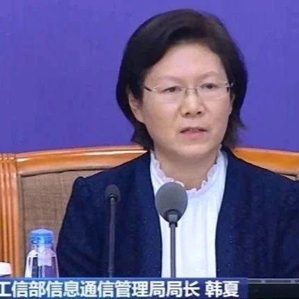工信部通信管理局长韩夏:运营商用户暴跌原因有2个