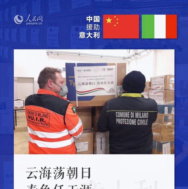 中国援外抗疫物资上都写了什么?感觉像看到了高考作文题目