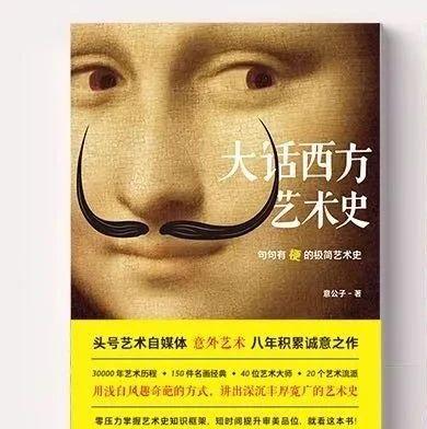 【开奖】恭喜这几位获得《大话西方艺术史》1本!