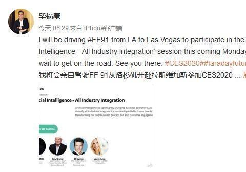 法拉第未来CEO毕福康:将亲自驾驶FF 91,参加CES2020活动