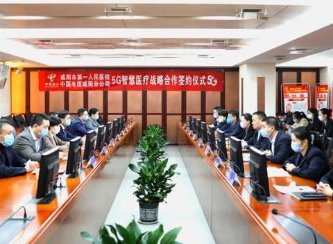 咸阳市第一人民医院与中国电信咸阳分公司签约智慧医疗战略合作