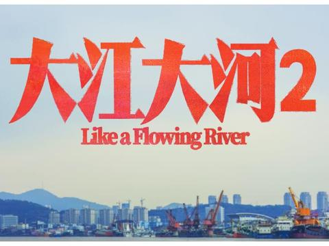 《大江大河2》没等到,又一现代剧官宣!女主是《欢乐颂》的她