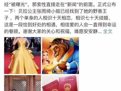 张雨绮闪婚:有一种女人,永远不会被婚姻毁了