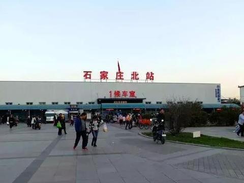 石家庄市今后主要的10座火车站一览