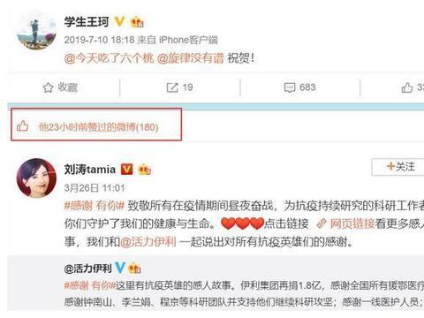 王珂火速点赞刘涛微博,力破婚变传闻,二人结婚多年屡屡被传婚变