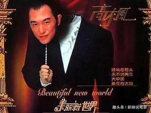 高枫:初恋是章子怡,凭《大中国》成名,为刘德华写歌却英年早逝
