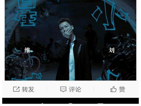 刘维让人帮忙宣传新歌,任嘉伦最卖力,感叹十五年一张专辑不易!