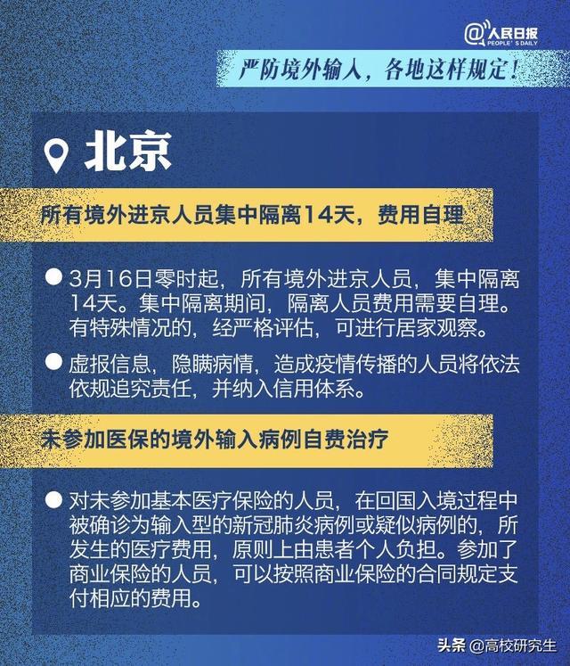 江苏新增两例输入型病例,开学时间会延长吗?
