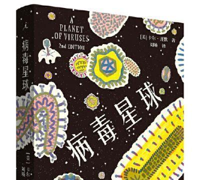 透视生物本质:病毒泛滥的人类基因组 | 展卷