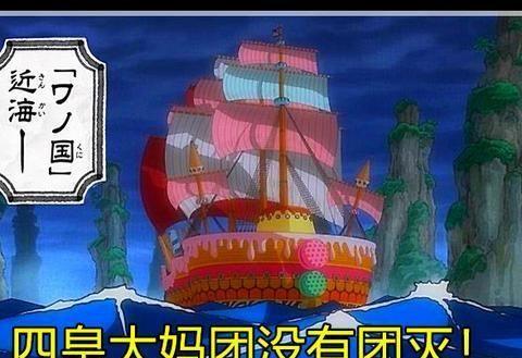 海贼王927集情报,佩罗斯佩罗想当首领,大福想让卡塔库栗当四皇