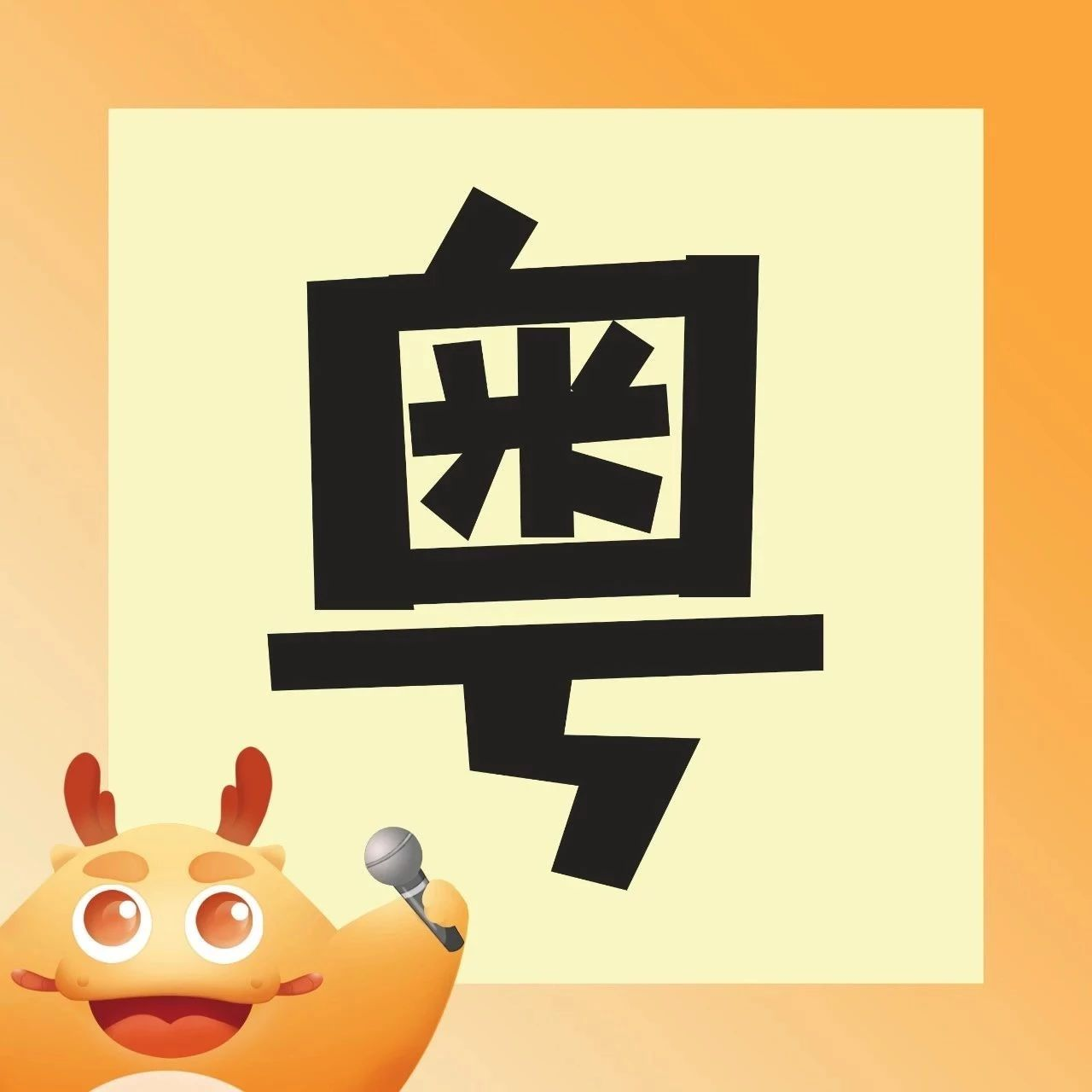粤语故事 | 暴躁兔子(养成好脾气)