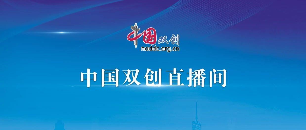 @高校毕业生,请收好就业创业中国双创公益大讲堂网络直播课