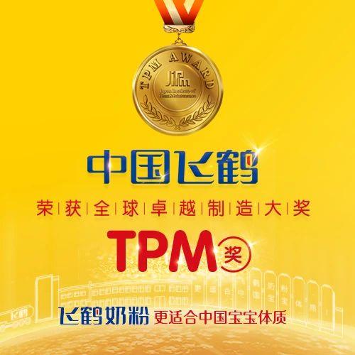 中国飞鹤荣获全球卓越制造大奖TPM奖