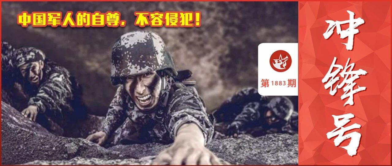 中国军人的自尊,不容侵犯!