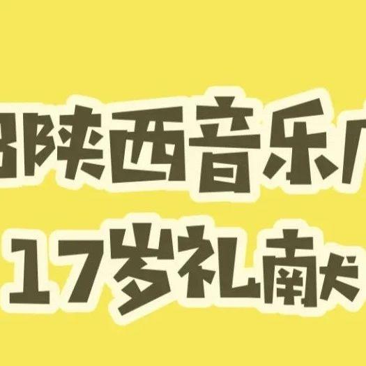 988陕西音乐广播十七岁啦!