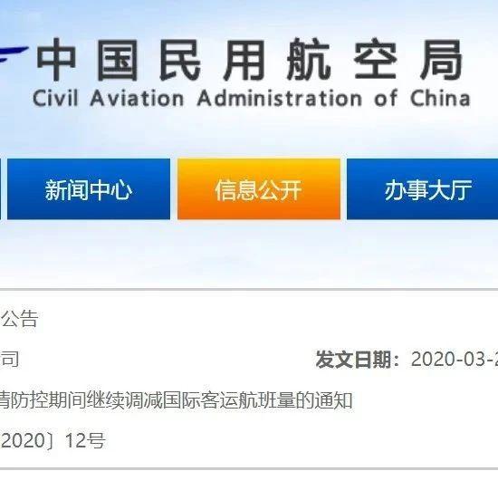 今日起,国际航班有大调整!