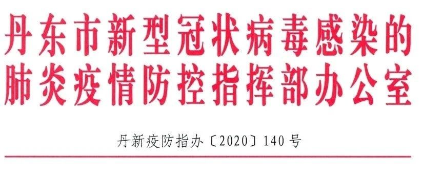 辽宁丹东:网吧影院KTV等暂不复业,已复业的立即暂停!