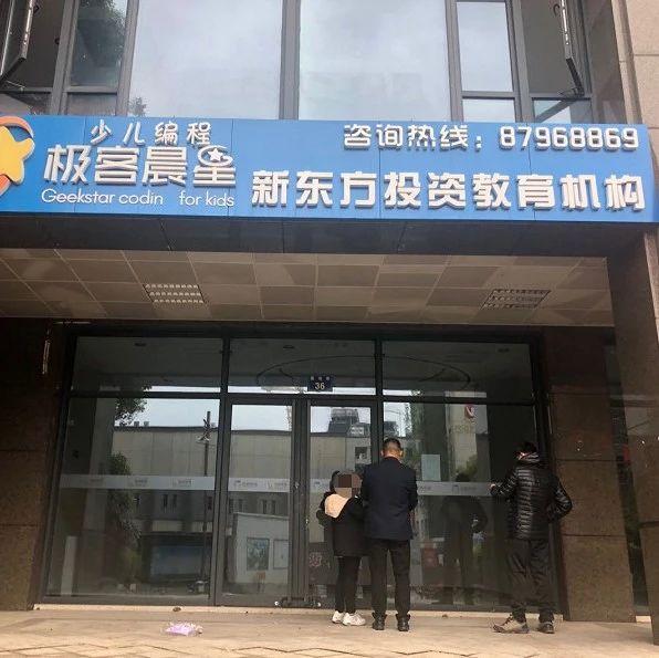 """还没上几节课,杭州这家""""极客晨星""""少儿编程培训班停业了?"""