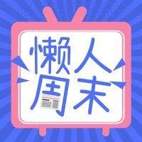 劳动教育加入学校必修课,上海一少儿英语机构面临破产|懒人周末