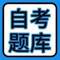 @自考生 粤考题库真题已更新!赶快刷起来吧!