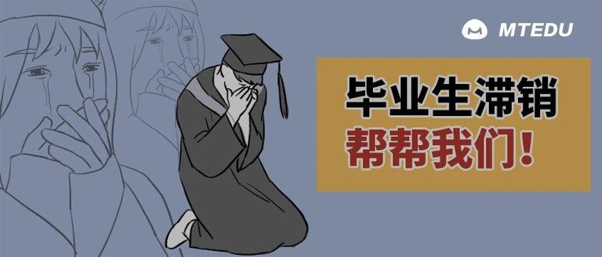 今年的毕业生也太太太太难了吧!