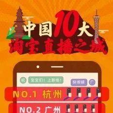 10大淘宝直播之城公布:杭州、广州、连云港位列前三