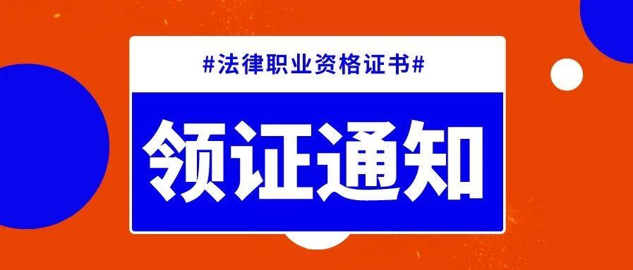 4月7日,北京的过儿们可以领取2019年法律职业资格证书啦~