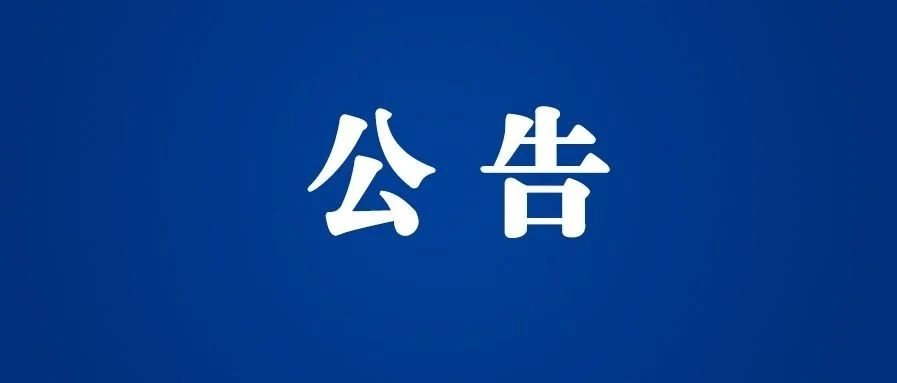 宣化、赤城公开招聘教师……