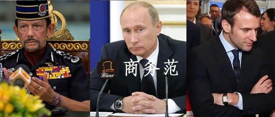 普京防护服里戴宝珀,文莱苏丹戴1000万RM,最有权势男人们戴什么表?