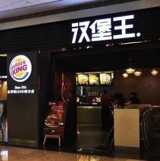 """汉堡王台湾地区门店使用""""武汉肺炎"""",汉堡王中国代为致歉"""