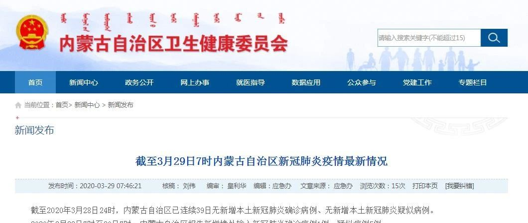 截至3月29日7时内蒙古自治区新冠肺炎疫情最新情况
