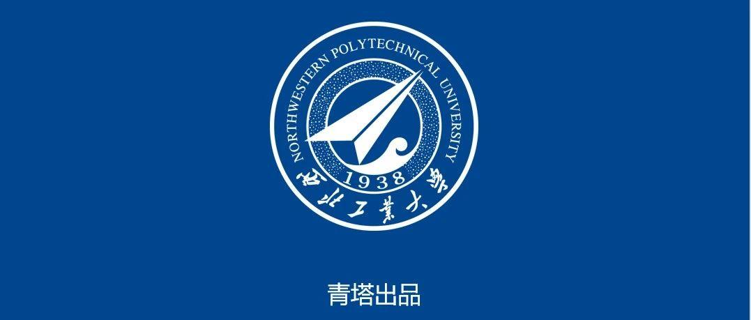 @四海英才,西北工业大学云端引才活动重磅来袭!